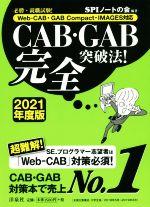 CAB・GAB完全突破法! Web-CAB・GAB Compact・IMAGES対応(2021年度版)(単行本)