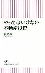 やってはいけない不動産投資(朝日新書718)(新書)