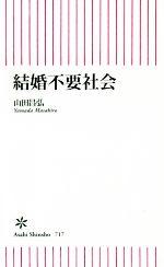 結婚不要社会(朝日新書717)(新書)