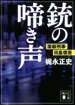 銃の啼き声 潔癖刑事・田島慎吾(講談社文庫)(文庫)