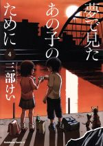 夢で見たあの子のために(4)(角川Cエース)(大人コミック)