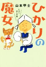 ひかりの魔女 にゅうめんの巻(双葉文庫)(文庫)