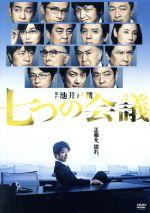 七つの会議 通常版(通常)(DVD)