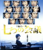 七つの会議 通常版(Blu-ray Disc)(BLU-RAY DISC)(DVD)