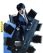 七つの会議 豪華版(Blu-ray Disc)(BLU-RAY DISC)(DVD)