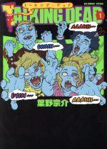 TALKING DEAD(1)(ビッグCスペシャル)(大人コミック)