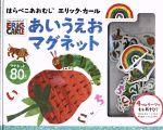はらぺこあおむし あいうえおマグネット(マグネットパーツ(80枚)付)(児童書)