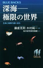 深海ー極限の世界 生命と地球の謎に迫る(ブルーバックス)(新書)