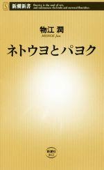 ネトウヨとパヨク 「右」でも「左」でもない「無知」なのだ。(新潮新書812)(新書)