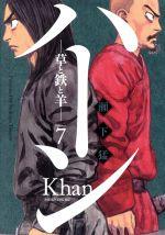 ハーン ―草と鉄と羊―(7)(モーニングKC)(大人コミック)