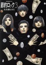 節約ロック(3)(モーニングKC)(大人コミック)