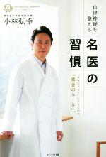 自律神経を整える名医の習慣 「本来のあなた」になるための、「黄金のルール」。(カリスマの言葉シリーズ)(単行本)
