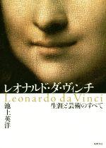 レオナルド・ダ・ヴィンチ 生涯と芸術のすべて(単行本)