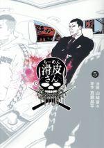 闇金ウシジマくん外伝 らーめん滑皮さん(5)(ビッグCスペシャル)(大人コミック)