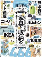 部屋作り大全(100%ムックシリーズ MONOQLO特別編集)(2019年版)(単行本)
