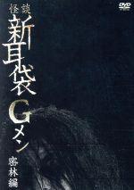 怪談新耳袋Gメン 密林編(通常)(DVD)