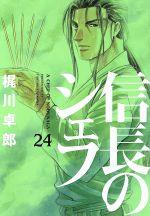 信長のシェフ(24)(芳文社C)(大人コミック)