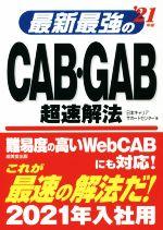 最新最強のCAB・GAB超速解法('21年版)(単行本)