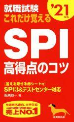 就職試験これだけ覚えるSPI高得点のコツ('21年版)(赤シート付)(新書)