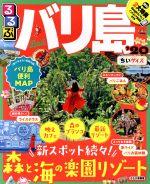 るるぶ  バリ島 ちいサイズ(るるぶ情報版)('20)(MAP付)(単行本)