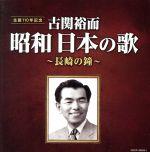 古関裕而 昭和日本の歌~長崎の鐘~(通常)(CDA)