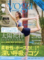 ヨガジャーナル日本版(隔月刊誌)(vol.65 2019 6/7月号)(雑誌)