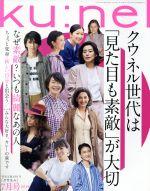 ku:nel(隔月刊誌)(2019年7月号)(雑誌)
