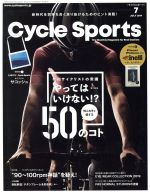 CYCLE SPORTS(月刊誌)(2019年7月号)(雑誌)