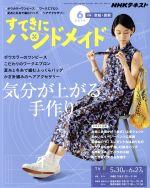 すてきにハンドメイド(月刊誌)(6 2019)(雑誌)
