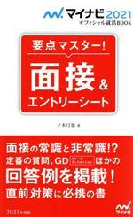 要点マスター!面接&エントリーシート(マイナビ2021オフィシャル就活BOOK)(新書)