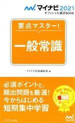 要点マスター!一般常識(マイナビ2021オフィシャル就活BOOK)(赤シート付)(新書)