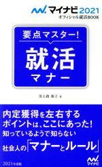 要点マスター!就活マナー(マイナビ2021オフィシャル就活BOOK)(2021年度版)(新書)