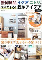 無印良品・イケア・ニトリのマネできる!収納アイデア 決定版 棚の中まで見せられる家づくり(TJ MOOK)(単行本)