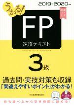 うかる!FP3級 速攻テキスト(2019-2020年版)(単行本)