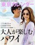 東京カレンダー(月刊誌)(no.216 2019年7月号)(雑誌)