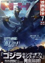映画秘宝(月刊誌)(2019年7月号)(雑誌)