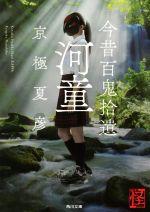 今昔百鬼拾遺 河童(角川文庫)(文庫)