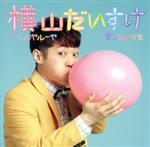 ハレルヤルーヤ/愛したいひと(通常)(CDS)