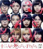 十二人の死にたい子どもたち(豪華版)(Blu-ray Disc)(BLU-RAY DISC)(DVD)