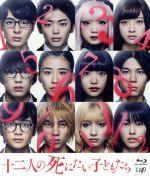 十二人の死にたい子どもたち(通常版)(Blu-ray Disc)(BLU-RAY DISC)(DVD)