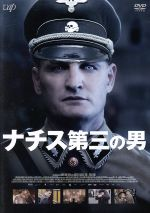 ナチス第三の男(通常)(DVD)