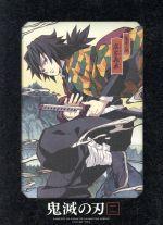 鬼滅の刃 2(完全生産限定版)(Blu-ray Disc)(三方背BOX、特典CD1枚、特製花札4枚、蛇腹ブックレット付)(BLU-RAY DISC)(DVD)