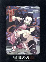 鬼滅の刃 3(完全生産限定版)(三方背ボックス、CD1枚、ブックレット、花札4枚付)(通常)(DVD)