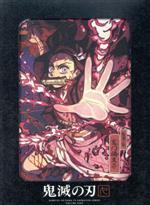 鬼滅の刃 9(完全生産限定版)(Blu-ray Disc)(三方背BOX、CD1枚、蛇腹ブックレット、花札4枚付)(BLU-RAY DISC)(DVD)