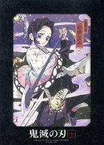 鬼滅の刃 10(完全生産限定版)(三方背BOX、CD1枚、ブックレット、花札4枚付)(通常)(DVD)