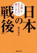 日本の「戦後」 「令和」を生きる人に知ってほしい(産経NF文庫)(文庫)