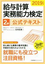 給与計算実務能力検定2級 公式テキスト(2019年度版)(単行本)
