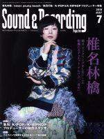 Sound & Recording Magazine(月刊誌)(2019年7月号)(雑誌)