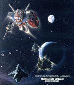 U.C.ガンダムBlu-rayライブラリーズ 劇場版 機動戦士ガンダム(Blu-ray Disc)(BLU-RAY DISC)(DVD)