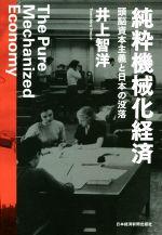 純粋機械化経済 頭脳資本主義と日本の没落(単行本)
